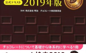 チョコレート検定 テキスト