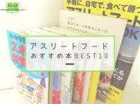 アスリートフードを学べる本10冊
