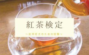 紅茶検定とは