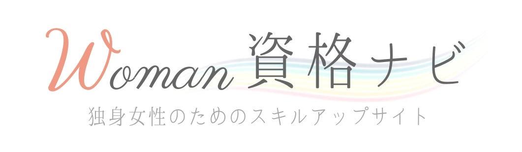 Woman資格ナビ~独身女性のためのスキルアップサイト~