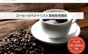 formie コーヒースペシャリスト資格