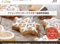 formie アイシングクッキーマイスター資格