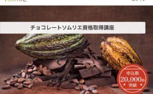 formie チョコレートソムリエ資格