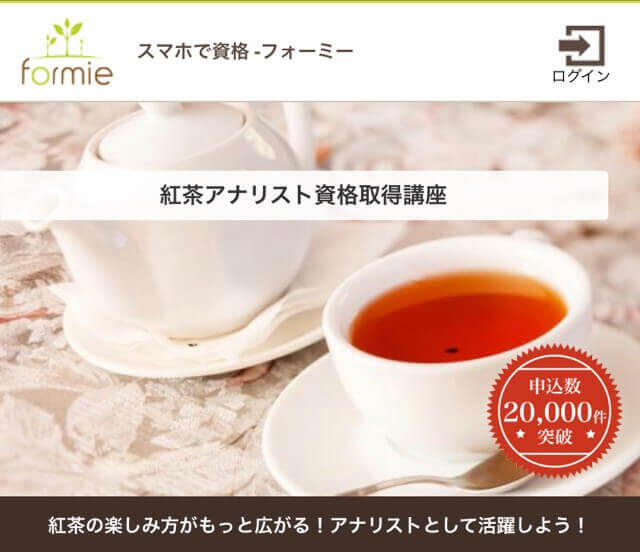 formie 紅茶アナリスト資格