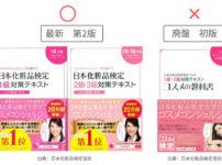 日本化粧品検定(コスメ検定) テキスト