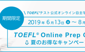 TOEFL(R)テスト公式教材ショップ「TOPC夏のお得なキャンペーン」