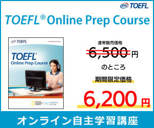 TOEFL(R)テスト公式教材ショップ Online Prep Course