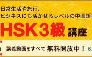 オンスク HSK3級講座
