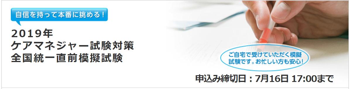 ユーキャン 2019年 ケアマネジャー 全国統一直前模擬試験