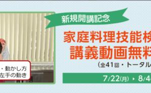 オンスク.JP 家庭料理技能検定3級講座