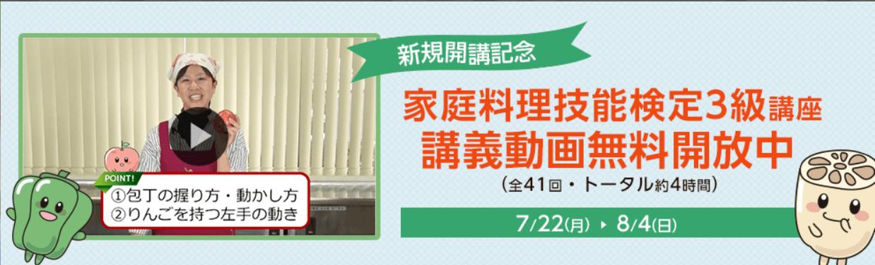 オンス.JP 家庭料理技能検定3級講座