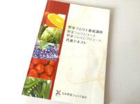 野菜ソムリエ資格 テキスト