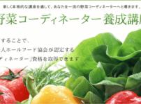 野菜コーディネーター資格講座