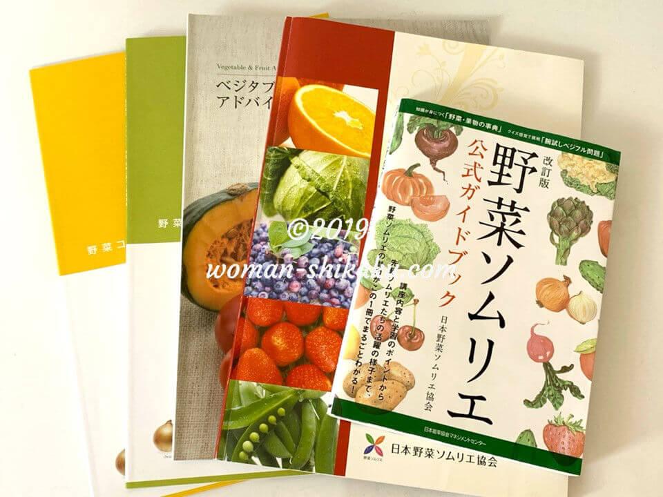 野菜資格のテキスト