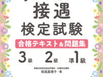 『増補版 サービス接遇検定試験 3級・2級・準1級合格テキスト&問題集』