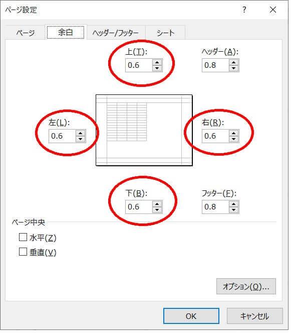 エクセル表 印刷設定
