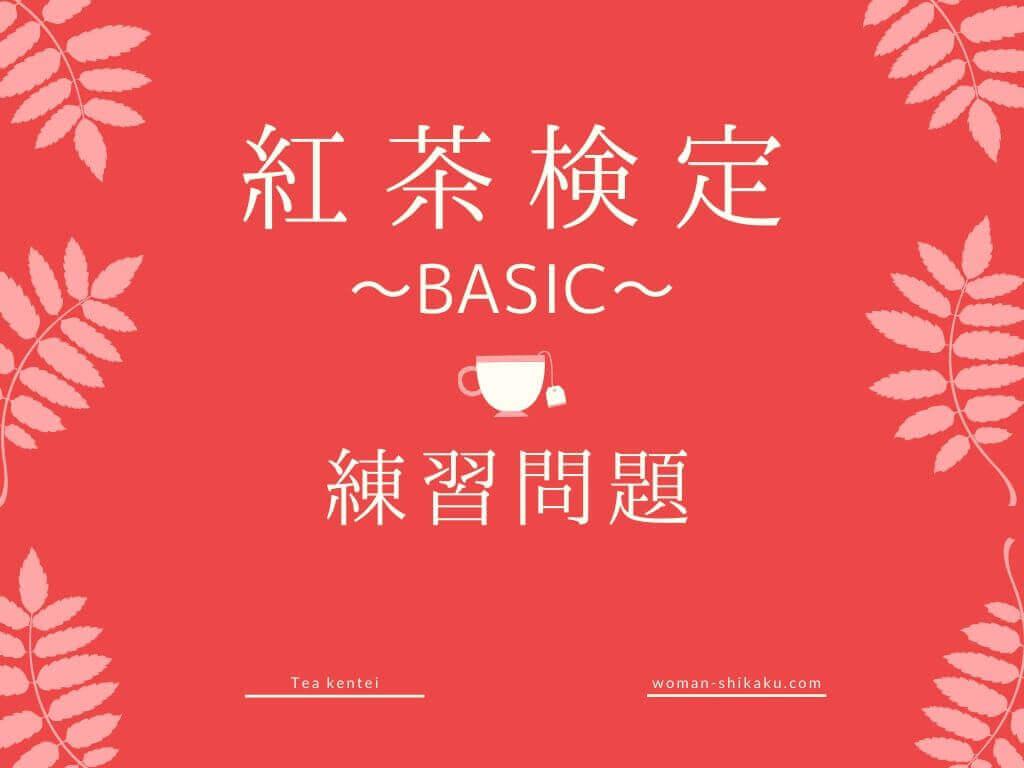 紅茶検定初級ベーシック 練習問題