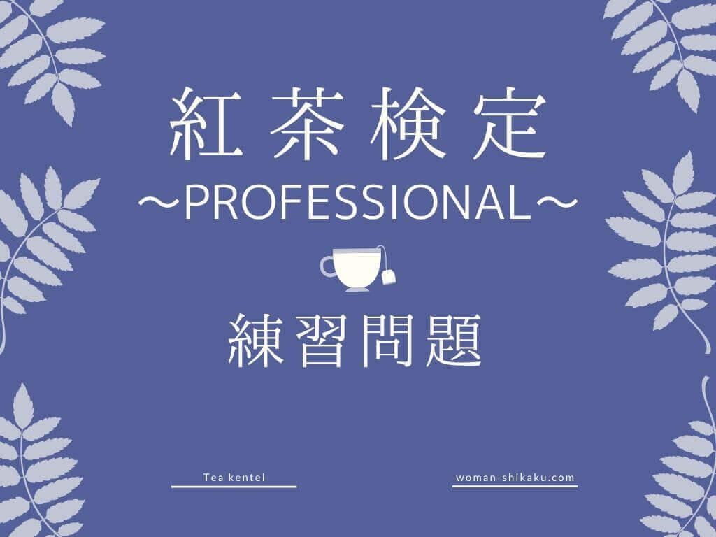 紅茶検定上級プロフェッショナル 練習問題