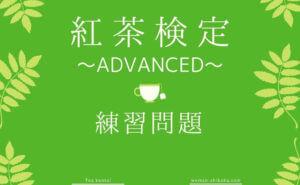紅茶検定中上級アドバンス 練習問題