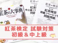 紅茶検定 試験対策