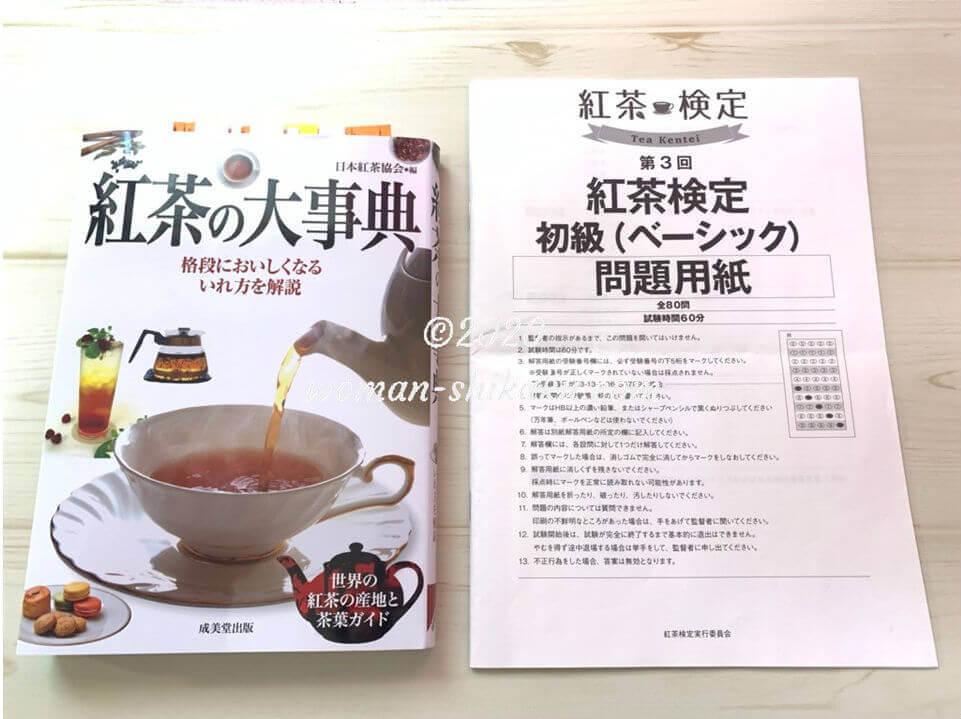 紅茶検定初級 テキストと過去問
