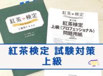 紅茶検定 上級試験対策
