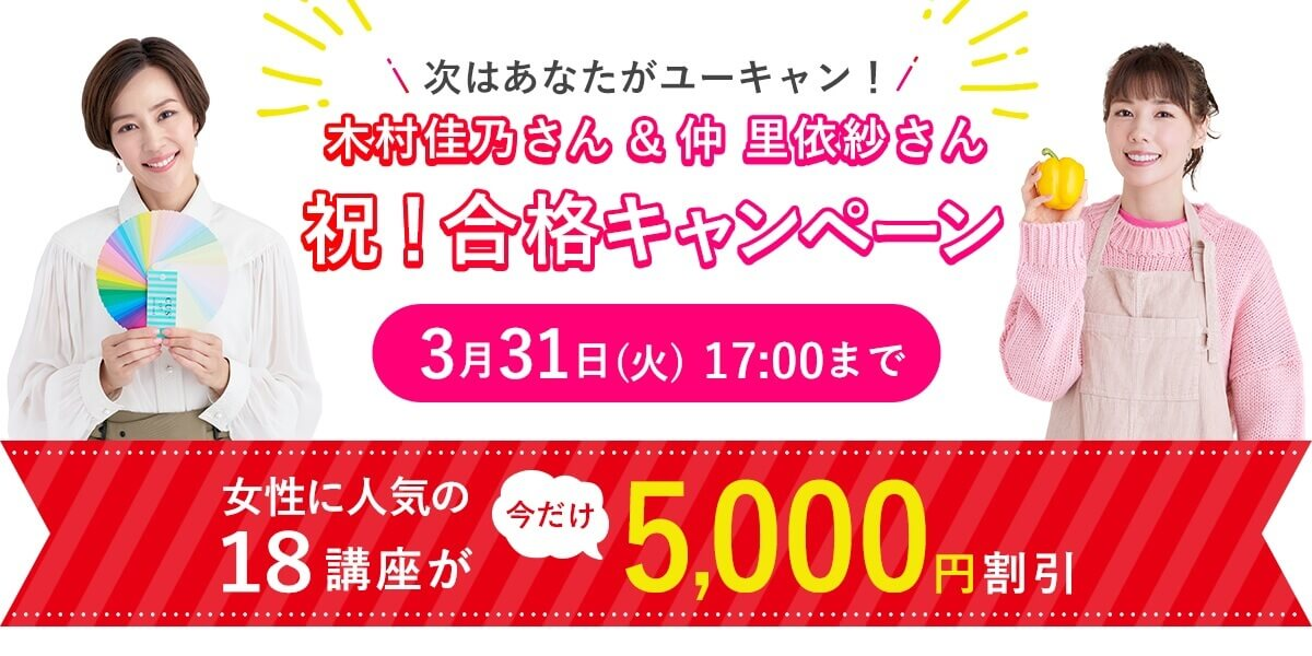 チャレンジユーキャン2020「祝!合格キャンペーン」
