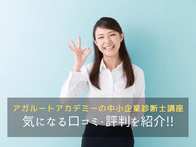 アガルートアカデミーの中小企業診断士講座の口コミ・評判