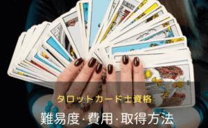 タロットカード士資格とは【難易度・費用・取得方法】