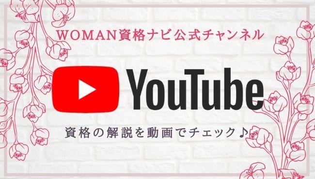 Woman資格ナビyoutubeチャンネル