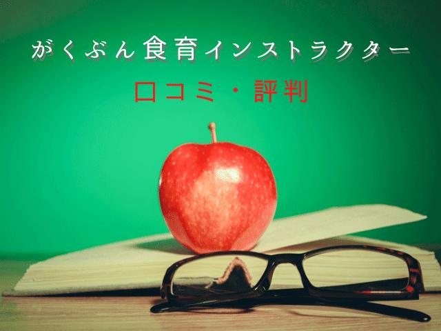 【がくぶん食育インストラクターの口コミ・評判】