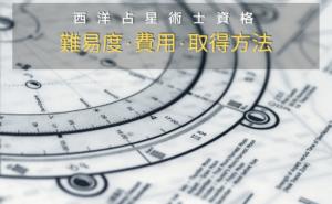 西洋占星術士資格とは 【難易度・費用・取得方法】