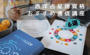 西洋占星術資格のおすすめ通信講座6選 安く独学したい方必見!