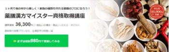 formie(フォーミー)の薬膳漢方マイスター