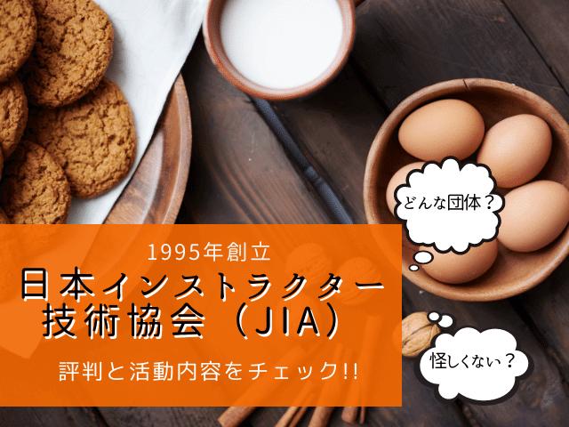 日本インストラクター技術協会(JIA)とはどんな団体? 怪しくない? 評判と活動内容をチェック