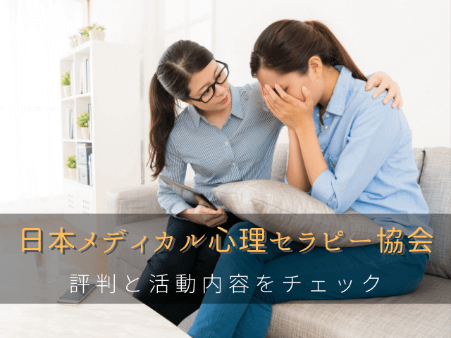 日本メディカル心理セラピー協会(JAAMP)とはどんな団体?怪しくない? 評判と活動内容をチェック