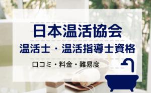 日本温活協会の温活士・温活指導士資格とは 通信講座の口コミ・料金・難易度