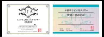 認定証の申請