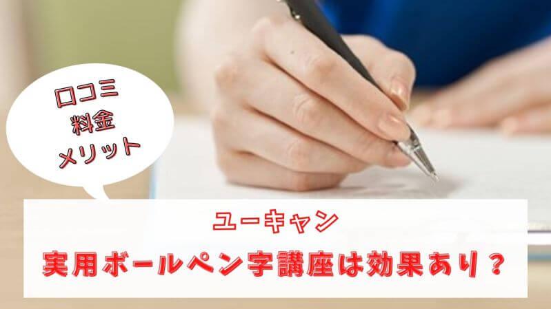 ユーキャンの実用ボールペン字講座は効果あり?【口コミ・料金・メリット】