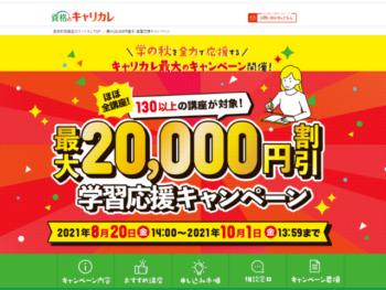 学習応援キャンペーン 最大20,000円割引