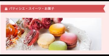 パティシエ・スイーツ・お菓子