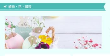 植物・花・園芸