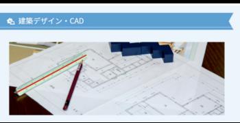 建築デザイン・CAD