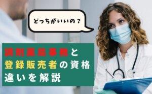 調剤薬局事務と登録販売者の資格 どっちがいいの? 違いを解説
