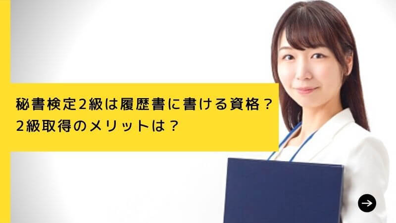 秘書検定2級は履歴書に書ける資格?2級取得のメリットは?