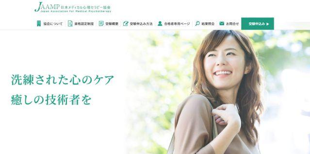 日本メディカル心理セラピー協会って怪しいの?-実態を解説