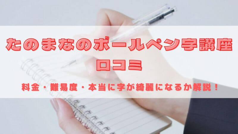 たのまなのボールペン字講座の口コミ 料金・難易度・本当に字が綺麗になるか解説!