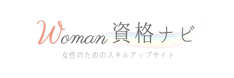 Woman資格ナビ~女性のためのスキルアップサイト~